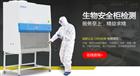 鑫贝西生物安全柜--医疗器械生产厂家