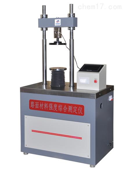 路面材料强度综合测定仪(带回弹模量)