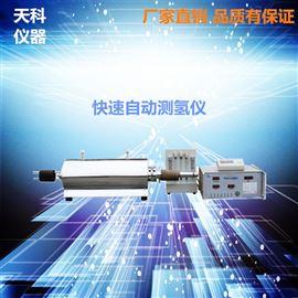 KZCH-6微機自動測氫儀