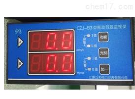 江阴众和CZJ-B3型振动监视仪