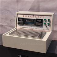 低温成膜温度测定仪