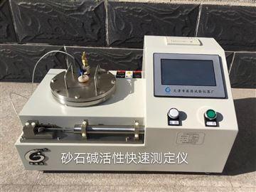 砂石碱活性测定仪