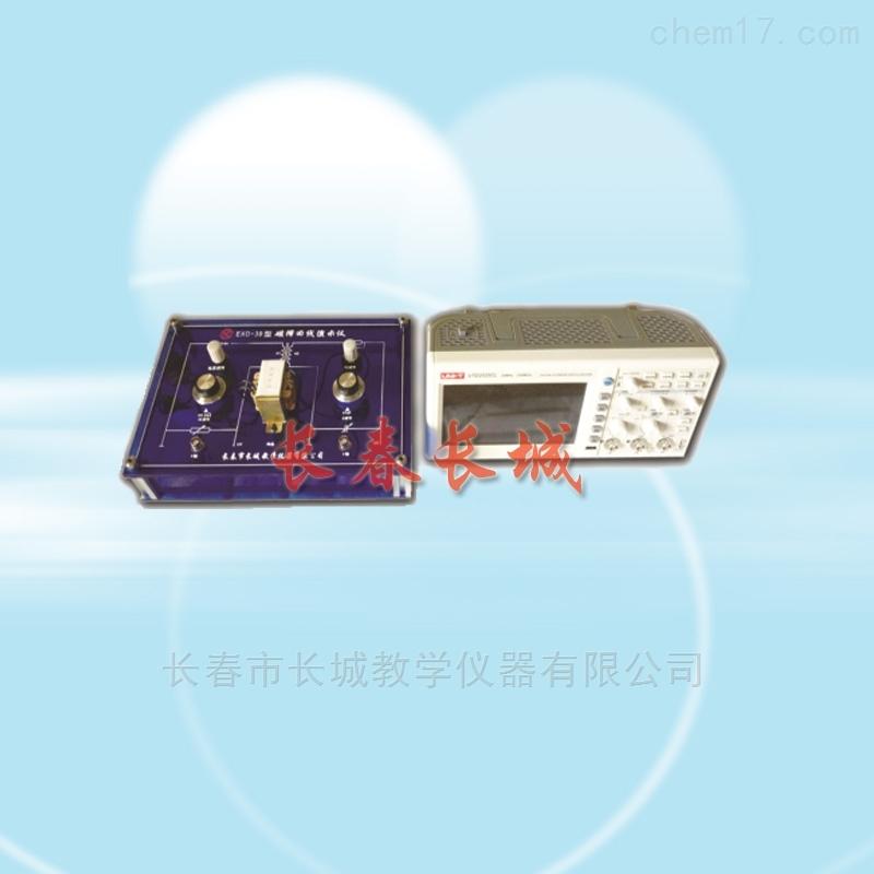 磁滞回线演示仪