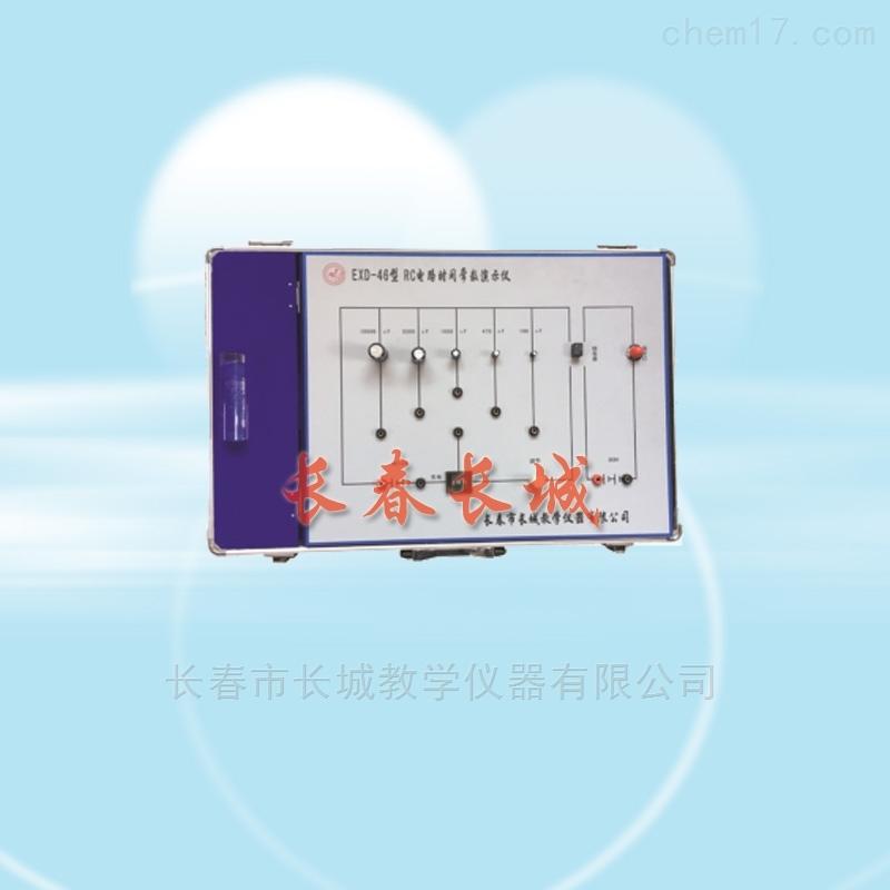 RC电路时间常数演示仪
