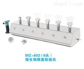 MZ-602微生物限度檢測系統