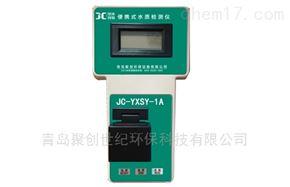 JC-YXSY-1A型便携式亚硝酸盐检测仪/无机非金属指标