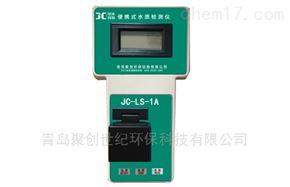 JC-LS-1A型便携式硫酸盐仪/无机非金属