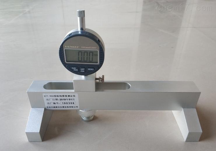 STT-950C型标线厚度测定仪