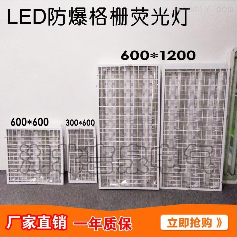 厨房医院嵌入式YBHD600*600方形防爆格栅灯