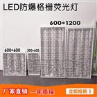 廚房醫院嵌入式YBHD600*600方形防爆格柵燈