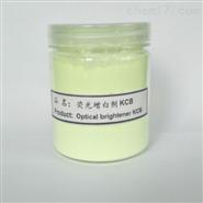 河北熒光增白劑KCB生產廠家