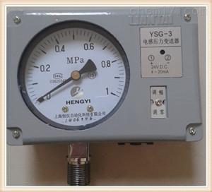 YSG-03电感压力变送器上海自动化仪表厂