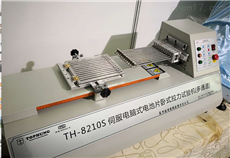 TH-8210S电池片剥离试验机