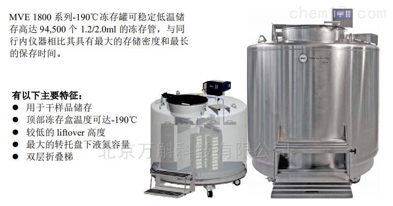 細胞庫 MVE 1536P-190美國MVE氣相液氮罐