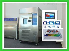 AP-XD疝弧老化箱生厂家