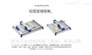 EK-TEAM進口 Plotter VP600 A3標簽打印工具