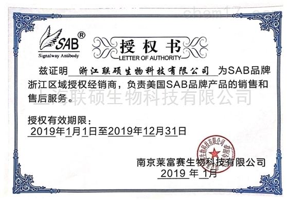 SAB品牌浙江区域授权经销商