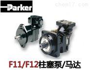 美國Parker柱塞泵F113706030