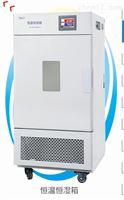 BPS系列一恒恒温恒湿箱-可程式触摸屏