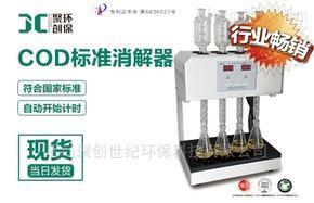 JC-102微晶面板加热COD消解器
