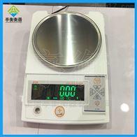 2000g电子天平精确到0.01g,2公斤精密天平