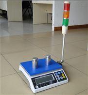 ACS6kg带声光上下限报警桌秤