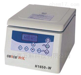 H1650-W台式微量高速離心機