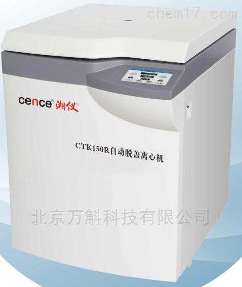 CTK150R自動脫蓋離心機