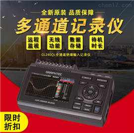midi LOGGER GL240日本图技GRAPHTEC GL240温度记录仪