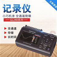 GL240数据采集仪 绝缘多通道记录仪