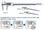 三豐Mitutoyo防冷卻液卡尺500-703-20