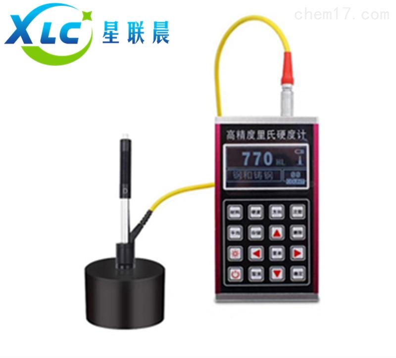 便携式金属壳里氏硬度计XCJL-702生产厂家