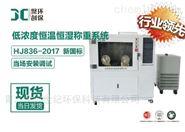 低浓度称量恒温恒湿系统JC-AWS9型