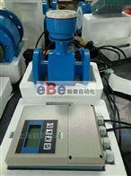 LDE-DN80分体式电磁流量计