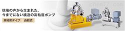 得加利tacmina泵 平滑流量泵 高粘度型