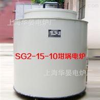 SG2-15-10坩埚电阻炉