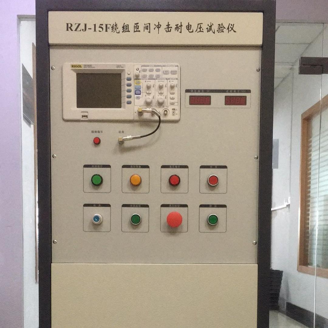 RZJ-10绕组匝间冲击耐电压试验仪