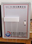 石英砂低铁含量测定仪G3-YS