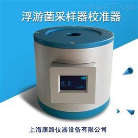 BM-100浮游细菌采样器校准仪