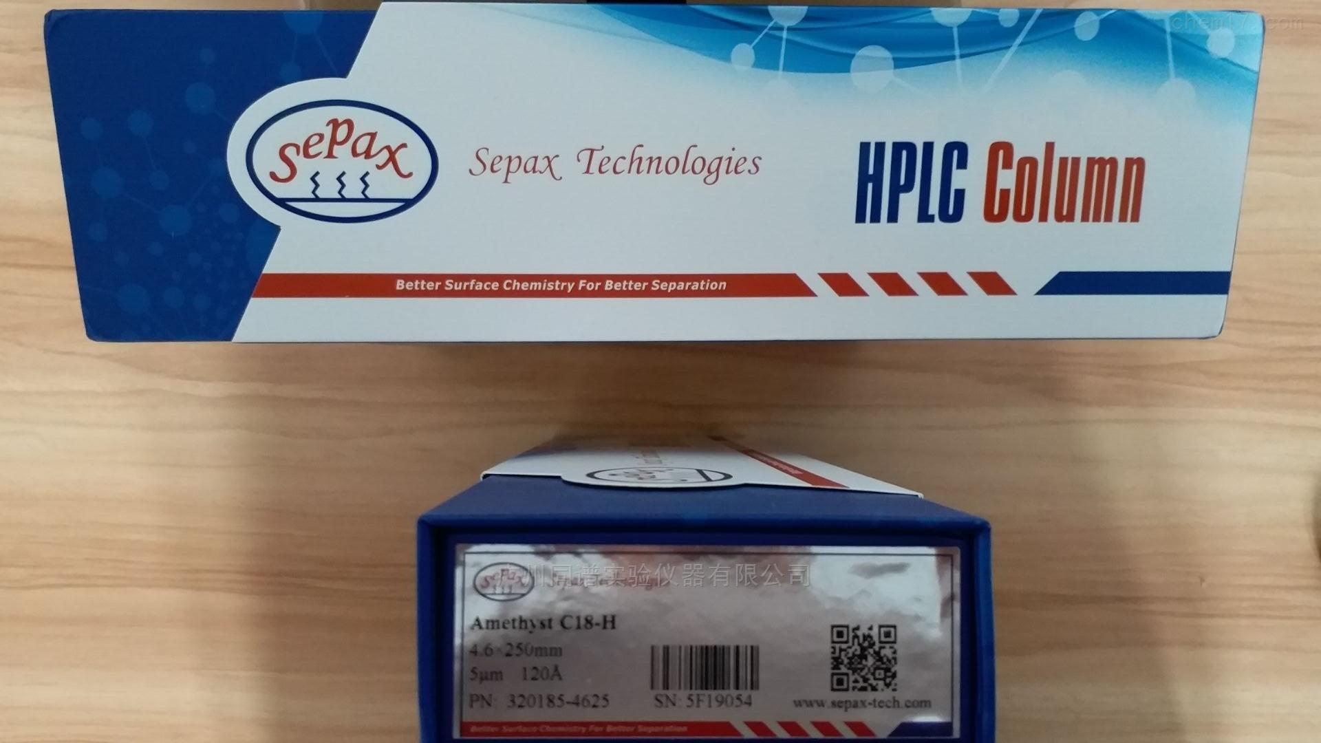 Sepax Amethyst C18-H 赛分液相色谱柱