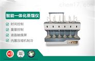 JC-ZL-302/402型智能一体化蒸馏仪