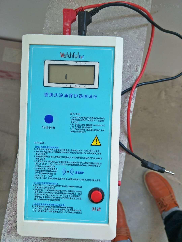 FC-2GB电源避雷器巡检测试仪