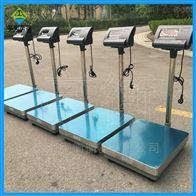 30公斤电子秤生产厂家,50公斤计重台秤