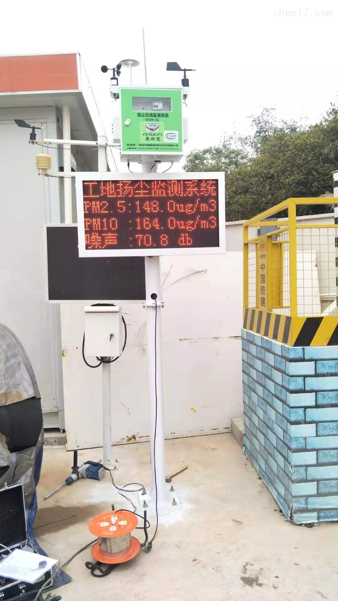 佛山CCEP认证扬尘实时在线监测系统