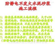 bfh黑龙江不发火细石混凝土厂家 防爆地坪砂浆