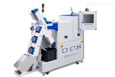 德国OCS高速颗粒/粉末缺陷分析扫描仪