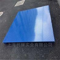 SCS-3t不锈钢防水电子小地磅(平台秤)