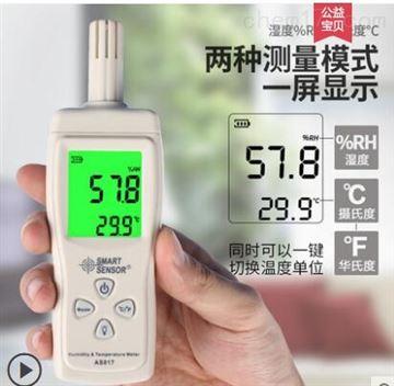 AS817希瑪AS817手持式工業濕度表高精度濕度儀器