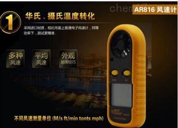 AR816希瑪AR816手持數字風速儀測試儀測風儀表