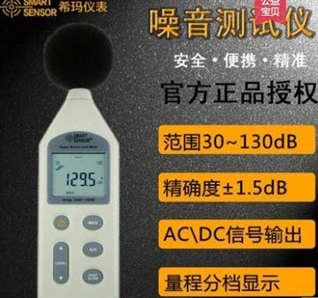 AR824希瑪AR824 噪音計高精度分貝儀噪音測試儀
